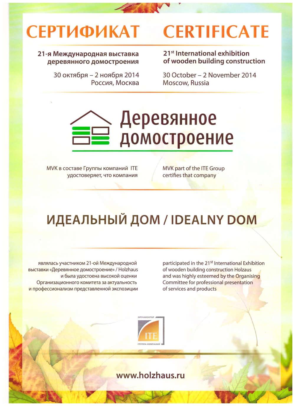 Лицензии Патенты Дипломы и Благодарности